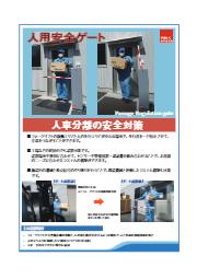 工場内の事故防止に「人用安全ゲート」カタログ 表紙画像