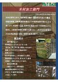 木材加工部門