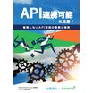 「API連携可能」に注意! 後悔しないAPI活用の理想と現実 表紙画像