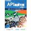 「API連携可能」に注意! 後悔しないAPI活用の理想と現実