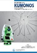新ひび割れ計測システム KUMONOS 表紙画像