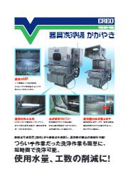 器具洗浄機「かがやき」カタログ 表紙画像