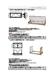 ガスダンパー式大型/トルクダンパー式床下開口ハッチ 表紙画像