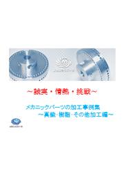 【加工事例】真鍮・樹脂加工品 表紙画像