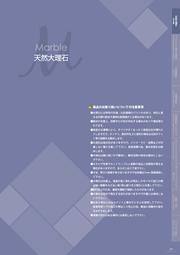 天然御影石 抜粋版PDFカタログ 表紙画像
