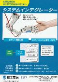ロボットハンド設計・制作~制御(システムインテグレーター)