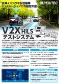 V2Xテストシステム カタログ