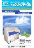 益田クリーンテック『ドライクリーンテーブル』総合カタログ