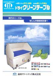 益田クリーンテック『ドライクリーンテーブル』総合カタログ 表紙画像