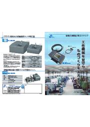 『振動計測機器 製品カタログ』 表紙画像