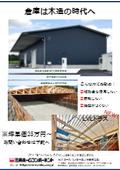 資料『木造倉庫のメリット』
