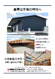 資料『木造倉庫のメリット』 表紙画像