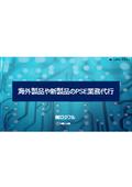 海外製品・新製品のPSE業務代行 表紙画像