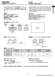 静電気対策用サージアブソーバ CSA20 表紙画像