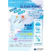 CLEAN_PANEL.jpg