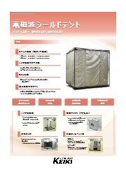 電磁波シールドテント 「アンティエミーSR4010T/SR7010T」 表紙画像