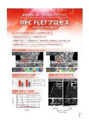 最高のビア接続信頼性 無電解銅めっき液:OPC FLETカッパー 表紙画像