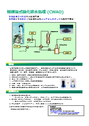 『触媒湿式酸化排水処理(CWAO)』紹介資料 表紙画像