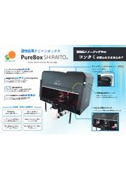 顕微鏡用クリーンボックス『PureBox SHIRAITO』カタログ 表紙画像