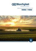 『Bonfiglioli社製 農業機械 林業機械用 製品カタログ』