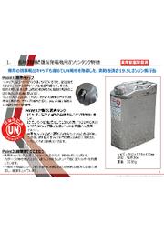 【実用新案取得済】19.5Lガソリンタンク【消防法適合携行缶】 表紙画像