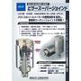 08_ロータリージョイント‗typePSJ ピラースーパージョイント_日本ピラー工業.jpg