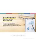 小冊子『レーザー加工機の選び方ガイド』 ※無料進呈 表紙画像