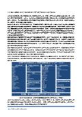 vSMP Foundation 導入分野とアプリケーション 表紙画像