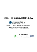 Web認証システム SecureVisit 表紙画像
