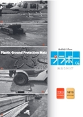 プラボーくんシリーズ 総合カタログ 表紙画像