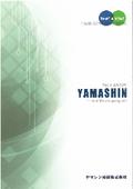 ヤマシン技研株式会社 会社案内 表紙画像