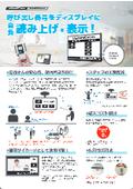 ワンタッチビュー3(医療施設向け)ーディスプレイに呼び出し番号表示システム