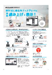 ワンタッチビュー3(医療施設向け)ーディスプレイに呼び出し番号表示システム 表紙画像
