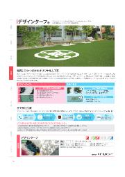 【施設用】人工芝『デザインターフ』 表紙画像