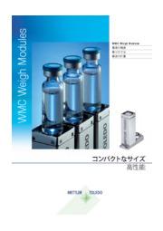 【製品カタログ・工業向け計量】超小型高精度計量モジュール『WMC』カタログ 表紙画像