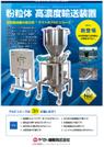 空気輸送装置(空気輸送機)『PACシリーズ』 表紙画像
