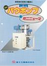 粉粒体空気輸送・小型吸引式空気輸送装置「パウポンプとミニニューマ」 表紙画像
