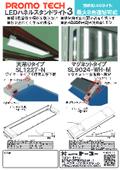 LEDパネル 『スタンドライト3シリーズ』