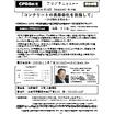 20201007 第18回 CPDSセミナー案内&FAX申込書(仙台会場) 表紙画像