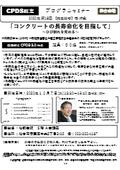 20201007 第18回 CPDSセミナー案内&FAX申込書(仙台会場)