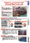 【保管機器】ドライブインラック カタログ【倉庫の80%を格納面積に】 表紙画像