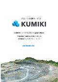 ドローン計測サービス『KUMIKI(くみき)』