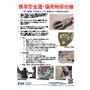 SSI製品紹介_携帯型金属・爆発物探知機.jpg
