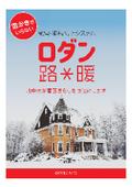 地中熱利用 融雪・凍結防止システム【ロダン*路暖】