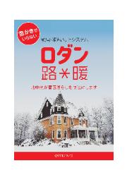 地中熱利用 融雪・凍結防止システム【ロダン*路暖】 表紙画像
