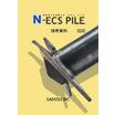 【技術資料】回転貫入鋼管杭『N-ECS PILE』 表紙画像