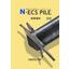 【技術資料】回転貫入鋼管杭『N-ECS PILE』