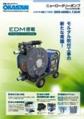 ■法面モルタル吹付け施工専用■モルタル吹付圧送用ポンプOKG-60ME-L 7.5kW■