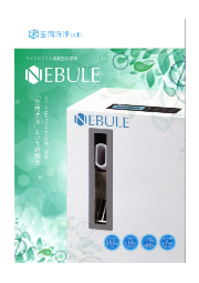 噴霧型加湿器『NEBULE』 表紙画像