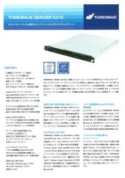 【製品カタログ】最短納期7日! 1Uラックマウントサーバー X2110 表紙画像